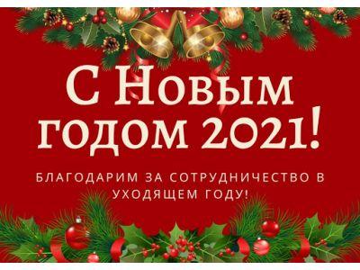График работы в праздничные дни 2021